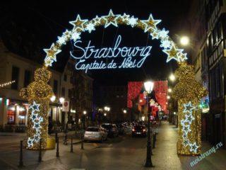 Страсбург (Фото К. Елениной)